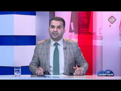 شاهد بالفيديو.. حديث الملاعب | الاتحاد الاسيوي يرفض الوساطات القانونية ويؤكد على اقصاء (٥) اندية عراقية !