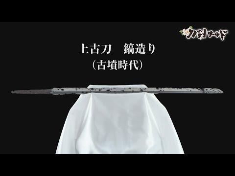 上古刀(鎬造り)古墳時代|日本刀YouTube動画