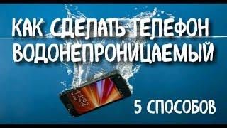 Топ5 способов как сделать телефон водонепроницаемый