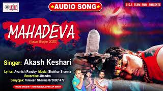 जो भी तेरे शरण में आया | Akash Keshari Sawan Special Song | Mahadeva | Official Audio | Bol Bam Song - Download this Video in MP3, M4A, WEBM, MP4, 3GP