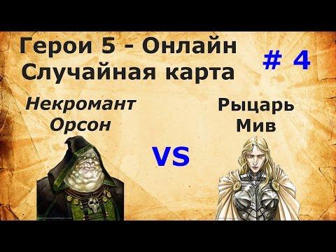 Герои меча и магии 5 дополнение повелители орды скачать торрент