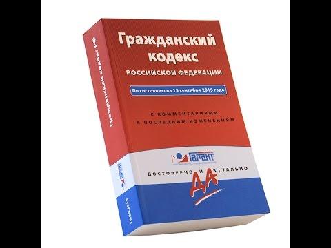 ГК РФ, Статья 12, Способы защиты гражданских прав, Гражданский Кодекс Российской Федерации