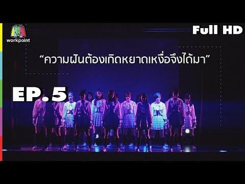 BNK48 SENPAI 2nd Generation (รายการเก่า) | EP. 5 | 13 ต.ค. 61 Full HD