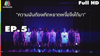 BNK48 SENPAI 2ND   EP. 5   13 ต.ค. 61 Full HD