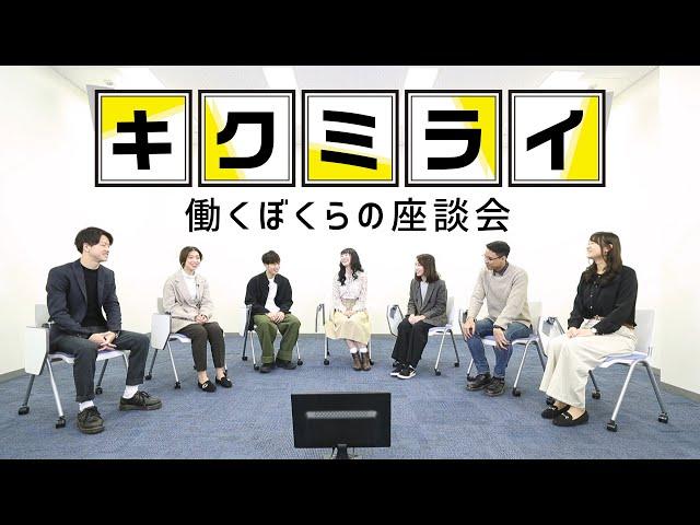 DDグループ新卒採用movie「キクミライ」