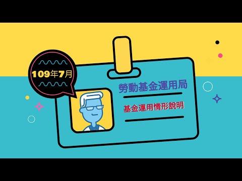 勞動部勞動基金運用局Youtube頻道