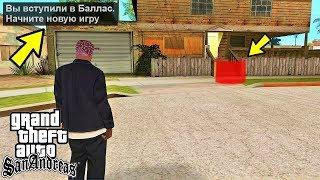 Что будет, если переодеть Сиджея в Балласа в GTA San Andreas?