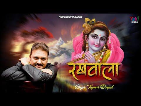 rakhwala