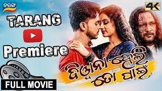 Deewana Heli To Pain | Full Movie In 4K | Odia Film 2018 | Sritam, Siddhanta, Riya,Muna,Papu Pam Pam