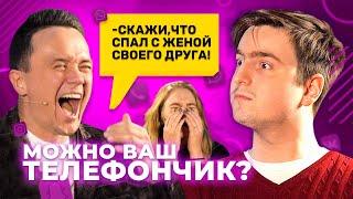 Можно ваш телефончик? / Соболев играет на 300К со зрителем,  уровень приколов становится диким