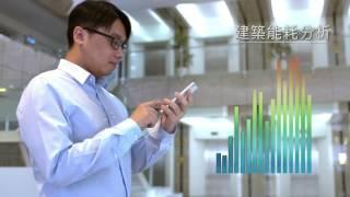 台達解決方案–【自動化】樓宇自動化解決方案