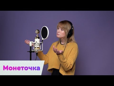 Монеточка – Нет монет (ПРЕМЬЕРА) LIVE | On Air