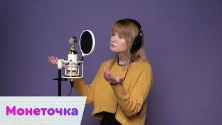 Монеточка – Нет монет (ПРЕМЬЕРА) LIVE | On Air - YouTube