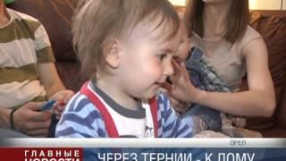 Вова Российский обрёл семью в Орле