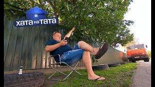 Тарас Лебединец – Хата на тата 7 сезон. Выпуск 10 от 29.10.2018