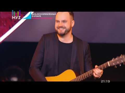 День всех влюбленных на Муз-ТВ в Кремле-2017, Пицца, Романс