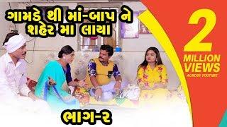 Gamde thi Maa-Baap Saherma Lavya -2 | Gujarati Comedy | One Media