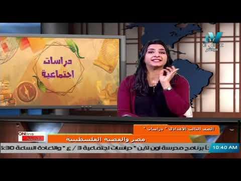 دراسات اجتماعية للصف الثالث الاعدادي 2021 ( ترم 2 ) الحلقة 4 – مصر والقضية الفلسطينية