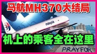 馬航MH370大結局,機上乘客全在這裡!