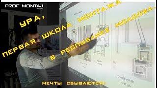 Первая школа монтажа в Республике Молдова. Ура, мечты сбываются!
