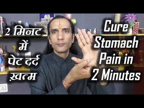 Remedies For Stomach pain Relief in 2 Minutes by Sachin Goyal - पेट दर्द का Instant इलाज in Hindi