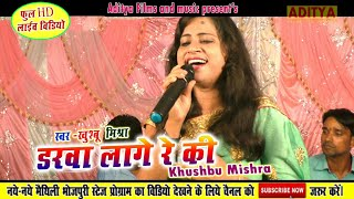 Khushbu mishra maithili song, खुश्बू मिश्रा का पूर्वी धुन में नचारी, Sawan special video song - Download this Video in MP3, M4A, WEBM, MP4, 3GP