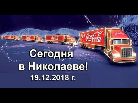 Coca-Cola  В Николаеве! праздничный караван Кока-Кола 2018-2019