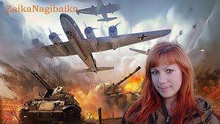 Играем в разных танковых режимах в WAR THUNDER!МАРАФОН в War Thunder!