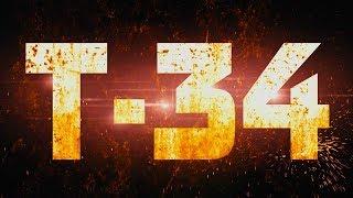 Т-34    Трейлер 2. В кино с 27 декабря.