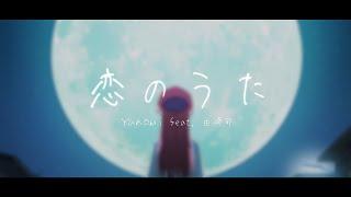 「恋のうた-Yunomi Feat.由崎司」總之就是非常可愛OP Full (中日字幕)
