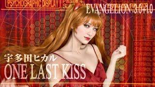 One Last Kiss / 宇多田ヒカル (Utada Hikaru) Cover を歌ってみた【Evangelion 3.0 + 1.0】
