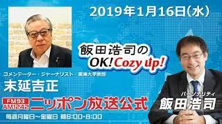 2019年1月16日(水)コメンテーター末延吉正