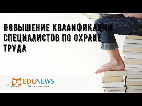 Повышение квалификации специалистов по охране труда