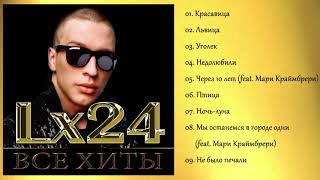 Lx24 - ВСЕ ХИТЫ / ПРЕМЬЕРА АЛЬБОМА 2018!