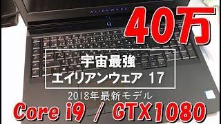 [40万円]エイリアンウェア 17 2018最新最上位モデルレビュー Alienware 17 スプレマシーVR