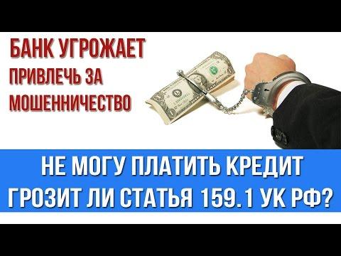 Как не платить кредит. Грозит ли статья 159.1 УК РФ мошенничество.