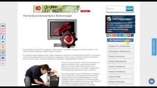 Где в Зеленограде можно отремонтировать компьютер?