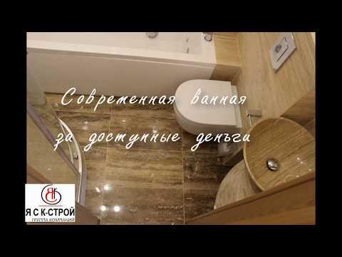 ЗА 195 тыс.руб., ремонт ванной комнаты в Хамовниках