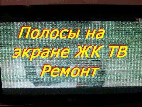 Полосы нв экране.Простой ремонт ЖК телевизора