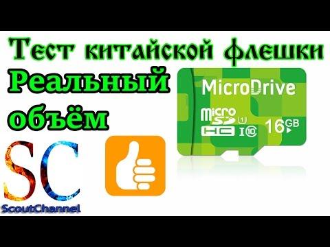 Тест китайской флешки Micro SD