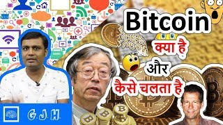What is Bitcoin? Who created Bitcoin? How Bitcoin works? and some amazing fact about Bitcoin(Hindi)
