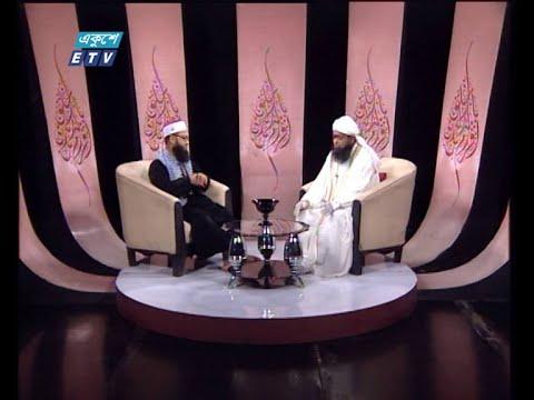 Islami Jiggasha || ইসলামী জিজ্ঞাসা || বিষয়: হজ্ব ও কোরবানী || আলোচক: মুফতি মহিউদ্দীন কাসেম, ভারপ্রাপ্ত খতীব, বায়তুল মোকাররম জাতীয় মসজিদ, ঢাকা || 24 July 2020 || ETV Religion