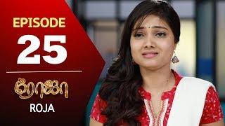 ROJA Serial | Episode 25 | Priyanka | SibbuSuryan | SunTV Serial |Saregama TVShows