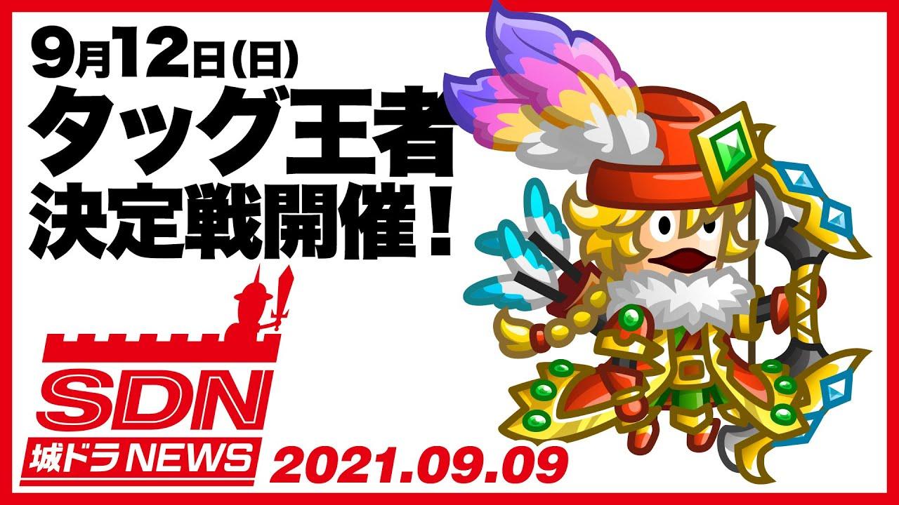 城ドラNEWS「9月12日(日)タッグ王者決定戦開催!」(2021/9/9公開)