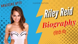 Riley Reid Biography in Hindi | Brazzers Byte