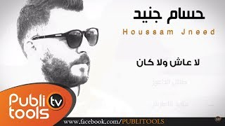 Houssam Jneed - La 3ash w La Kan 2016 (Lyrics)
