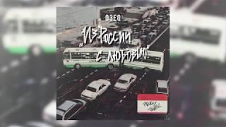 O3EQ – из России с любовью   Official Audio