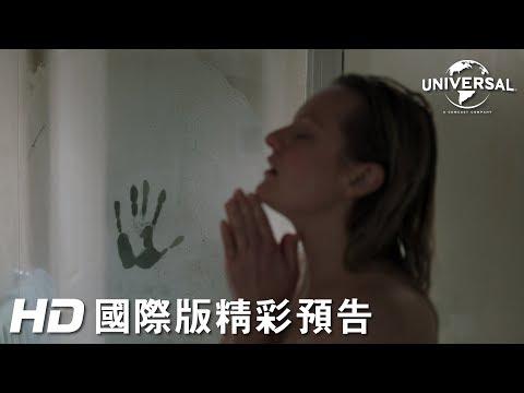 新版《隱形人》首支驚悚預告曝光!伊莉莎白摩斯 主演!
