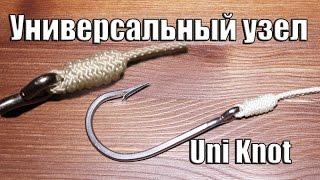 Как привязать крючок, универсальный узел. Uni Knot HD