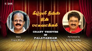 Crazy Thieves In Palavakkam - Story by Crazy Mohan - Performed by S.Ve.Shekher
